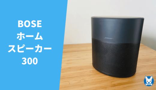 【Bose ホームスピーカー 300 レビュー】Home Speaker 300 450/500との比較や違い