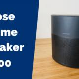 【Bose ホームスピーカー 300 レビュー】Home Speaker 300 500との比較や違い