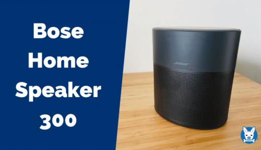 【Bose home speaker 300 レビュー】ホームスピーカー300 500との比較や違い