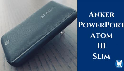 【アンカー パワーポート アトム スリー スリム レビュー】使い方や容量【Anker PowerPort Atom ⅲ Slim】