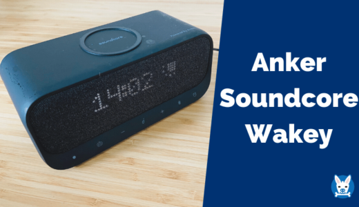 【Anker Soundcore Wakey レビュー】 音質や時計 比較