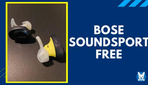 【Bose SoundSport Free レビュー】運動・ジョギングにおすすめな落ちないワイヤレスイヤホン