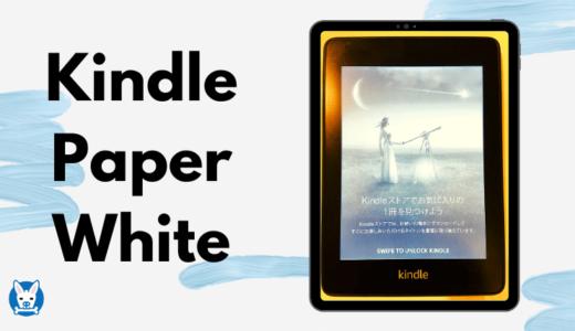 【Kindle Paperwhite レビュー】ブルーライトカットの防水タブレット【2020】