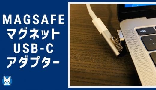 【Magsafe マグネット USB C アダプタ レビュー】TypeC 変換 電源アダプタ