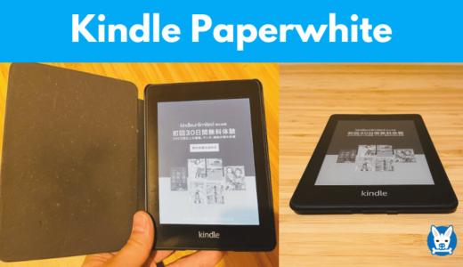 【Kindle Paperwhite ブルーライト レビュー】目に優しいタブレット【キンドル】