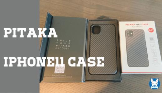 【PITAKA iPhone11 ケースレビュー】対衝撃に強い極薄軽量のスマホケース