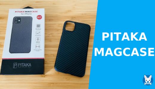 【PITAKA iPhone11 スマホケース レビュー】ワイヤレス充電が出来るアラミド製 おすすめ