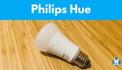 【Philips Hue レビュー】スマート電球のおすすめ サイズや使い方も
