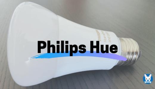 【Philips Hue レビュー】おすすめスマート電球【ブリッジ】【使い方】