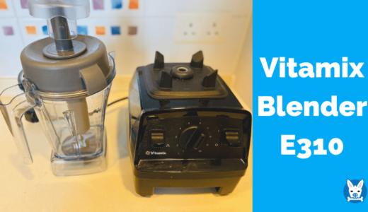 【Vitamix E310レビュー】おすすめ強力業務用ミキサー【2020】