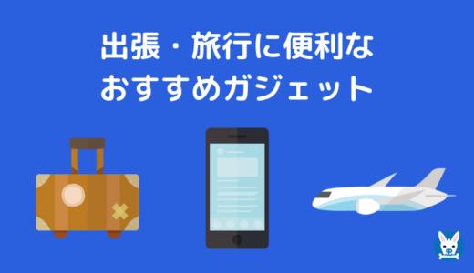 【2020年】出張 旅行に便利なおすすめガジェット