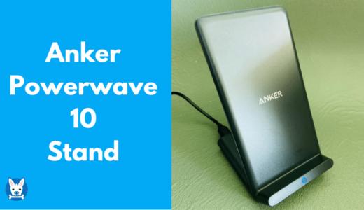 【Anker Powerwave 10 Stand レビュー】ワイヤレス充電器の アンカー パワーウェーブ10