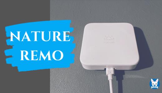【Nature Remo レビュー】アレクサと連携でき専用アプリも有【ネイチャーリモ】