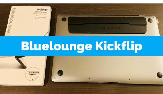 【Bluelounge Kickflipレビュー】肩こりに良い折りたたみ式ノートパソコンスタンド