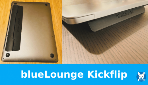 Macbook Airにおすすめのフリップスタンド【Bluelounge Kickflip レビュー】【効果やサイズ】