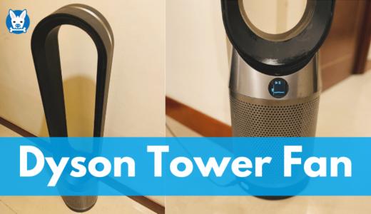 【ダイソン タワーファン レビュー】 音が静かでリモコン付の空気清浄機・扇風機
