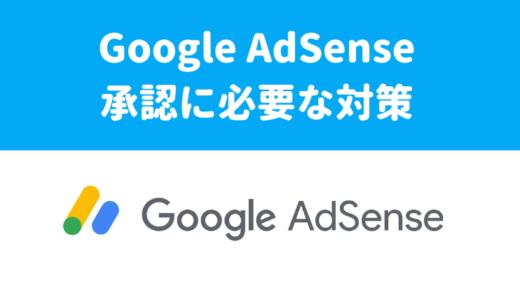 【Google アドセンス 申請と承認】【記事数】【2020】