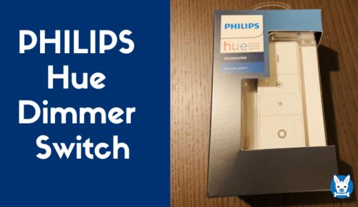 【Philips Hue リモコンレビュー】Hueの体験が一層便利になるおすすめアクセサリー