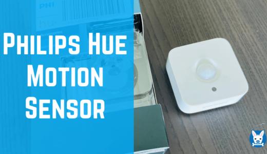 【Philips Hue モーションセンサー レビュー】【motion】【設定】