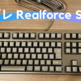 東プレ キーボード Realforce