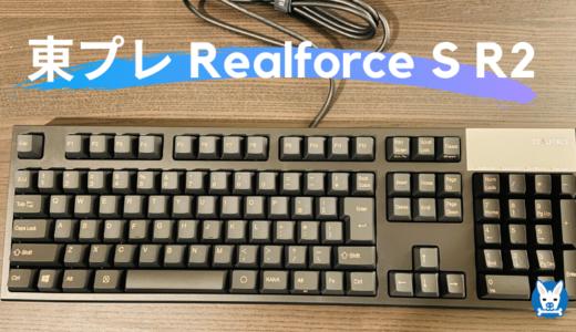 【東プレ キーボード Realforce レビュー】感動するおすすめキーボード