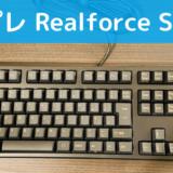 【東プレ キーボード リアルフォース レビュー】おすすめのRealforce【比較】