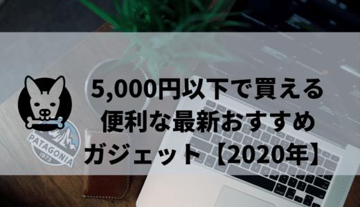 5,000円以下で買える便利な最新おすすめガジェット6選!【2020年】