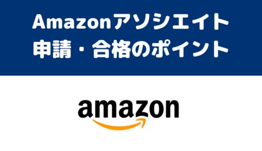 Amazonアソシエイト 申請・合格のポイント 【Wordpress用アドセンス】