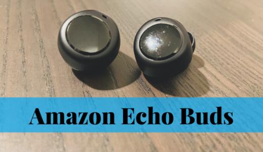 【Amazon Echo Buds 購入レビュー】Boseのノイズキャンセリングが付いたAmazonのワイヤレスイヤホン
