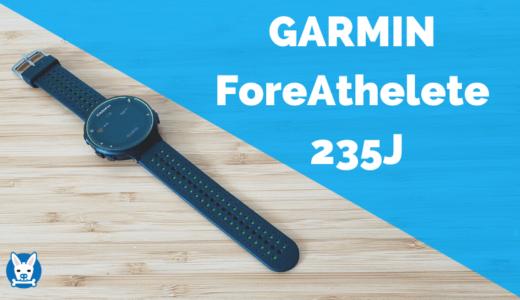 【ガーミン ForeAthelete 235Jレビュー】心拍数が測れるGPS付きおすすめランニングウォッチ