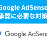 Google AdSense 承認への対策