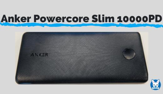 【アンカー パワーコア スリム 10000 PDレビュー】大容量持ち運びに便利なモバイルバッテリー