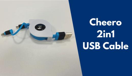 【Cheero 2in1 Retractable USB Cableレビュー】コンパクトなUSBケーブル