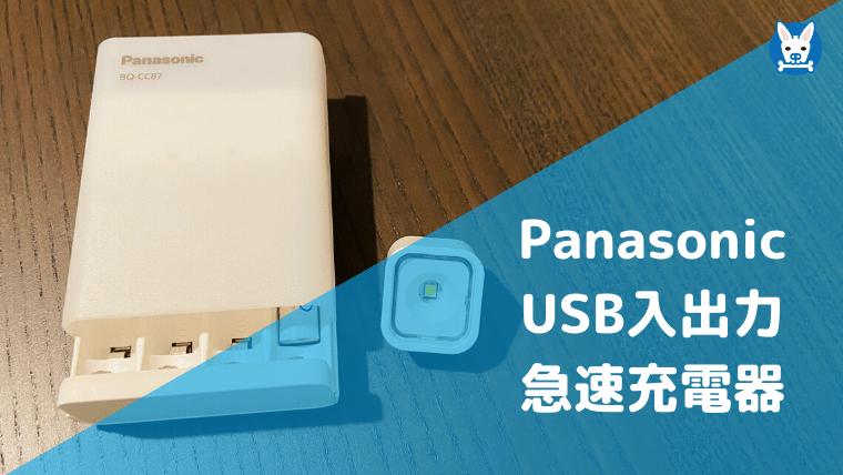 Panasonic USB入出力 急速充電器