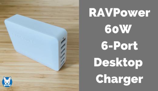 【RAVPower USB PD 充電器 60W 6ポート レビュー】Macにおすすめのコンセント式