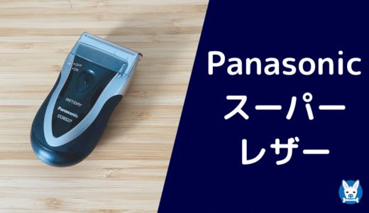 【パナソニック 電動シェーバー スーパーレザーレビュー】コスパが良いおすすめシェーバー