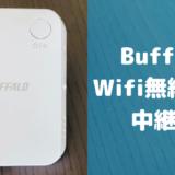 パッファロー Wifi無線LAN 中継器