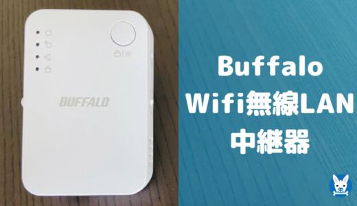 【バッファロー Wifi無線LAN 中継器レビュー】おすすめワイファイ中継器の設置と効果