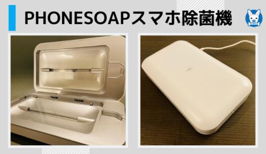 【PHONESOAP レビュー】おすすめスマホ除菌器・ボックス