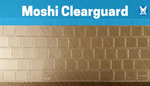 【Moshi Clearguard レビュー】Macbook Airのおすすめキーボードカバー【2020年】