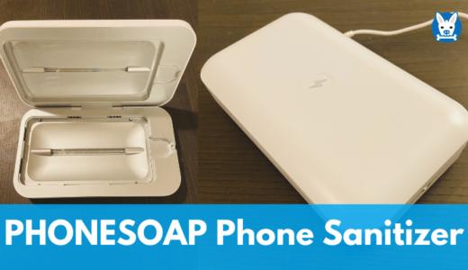 【PHONESOAP レビュー】おすすめスマホ除菌器・ボックス その効果も