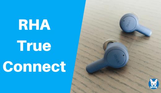 【RHA TrueConnect レビュー】コンパクトなタッチ式ワイヤレスイヤホン
