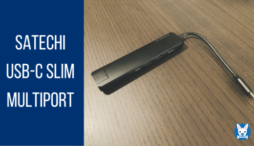 【SATECHI スリムマルチ USB C ハブ レビュー】Macbook Air にもおすすめ 【PD対応】