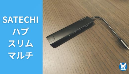 【SATECHI スリムマルチ USB ハブ レビュー】Macbook AirにおすすめのUSBポート