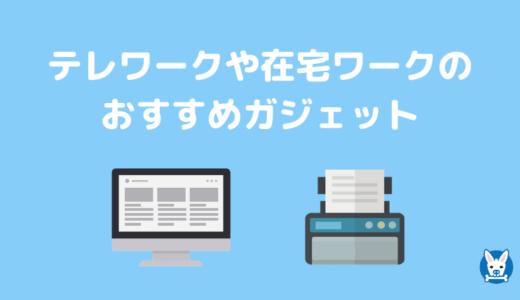 テレワーク・リモートワークのおすすめ ガジェット 【在宅勤務・在宅ワーク】