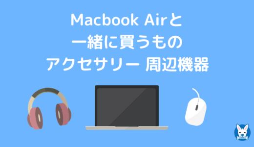 【2020年】Macbook Air と一緒に買うもの アクセサリー 周辺機器【Macbook Proも】