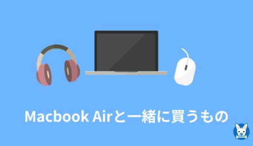 【2021年】Macbook Air と一緒に買うもの アクセサリ 周辺機器【Macbook Proも】【最初に】