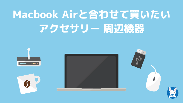 Macbook Airと合わせて買いたいアクセサリー周辺機器