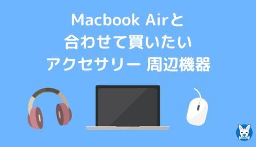 【2020年】Macbook Airと合わせて買いたいアクセサリー 周辺機器【一緒に買うもの】