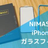 NIMASO iPhone ガラスフィルム